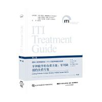 国际口腔种植学会(ITI)口腔种植临床指南:牙种植学的负荷方案:牙列缺损的负荷方案 迪安・莫顿 杰弗里・加内斯 978