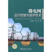 【二手书9成新】 微电网运行控制与保护技术 张建华,黄伟 中国电力出版社 9787508399775