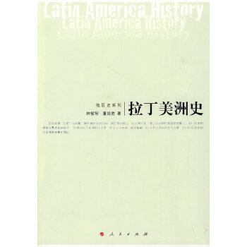 拉丁美洲史—地区史系列