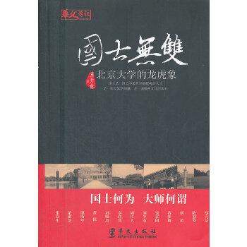 《国士无双——北京大学的龙虎象》