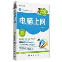 学电脑・非常简单-电脑上网(CD)