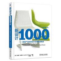 新设计1000例:家居产品创意设计及其灵感来源(原书第2版)