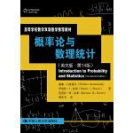 概率论与数理统计(英文版・第14版)(高等学校数学双语教学推荐教材)