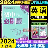 初中必刷题七年级上册英语人教版RJ2021秋