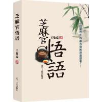 【二手旧书9成新】芝麻官悟语:一位副市长从政为官的深度思考,王敬瑞,辽宁人民出版社9787205066468