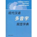 现代汉语规范字(词)典・现代汉语多音字规范字典