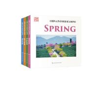 美丽中国(英)(套装全4册)