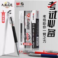 晨光文具 考试必备中性笔KGP1821蓝、黑水笔0.5mm考试笔