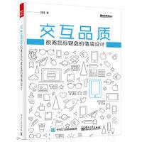 【二手旧书九成新】 交互品质:脱离鼠标键盘的情境设计
