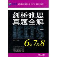 【二手书9成新】 《剑桥雅思真题全解6&7&8》----新航道英语学习丛书 陶春,等 中译出版社(原中国对外翻译出版公