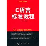 程序员成长课堂--C语言标准教程(附光盘)