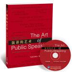 演讲的艺术(第十版/中国版)(配CD-ROM光盘)――全球演讲圣经,1000余所名校的演讲教材