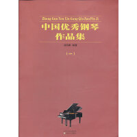 中国优秀钢琴作品集(一)