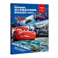 迪士尼英语分级读物・提高级・第1级 赛车总动员3极速挑战