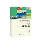 中国省区地理系列丛书 台湾地理