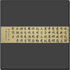 收藏书法唐诗《春夕》中国书协会员姜悦新【真迹R1523】