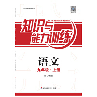 2018秋 知识与能力训练 语文九年级上册 人教版