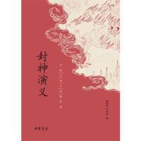 封神演义(中国古典小说最经典)