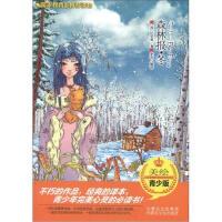 国家教育部推荐读物--森林报・冬(四色) [苏] 比安基,李菲 9787552100853