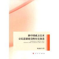 新中国成立以来公民道德建设的历史演进 朱金瑞 9787010160573