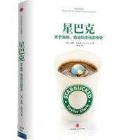 [二手旧书9成新]星巴克:关于咖啡、商业和文化的传奇 Taylor Clark 9787508644523 中信出版社