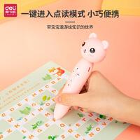 得力 点读笔 幼儿智能早教机儿童英语学习点读机宝宝通用故事机玩具