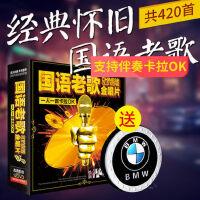 正版汽车车载音乐DVD碟片抖友国语经典老歌高清光盘无损华语专辑