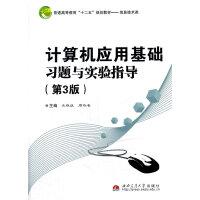 计算机应用基础习题与实验指导(第3版)