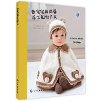 给宝宝的温馨手工编织毛衣