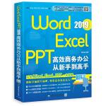 Word/Excel/PPT 2019高效商务办公从新手到高手