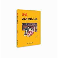 漫画北京传统小吃