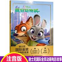 注音版疯狂动物城 迪士尼国际金奖动画电影故事书0-3-6岁 儿童绘本童话故事书动漫卡通连环画6-9岁小学生一二年级注音