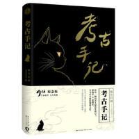 【二手旧书8成新】考古手记 微笑的猫 9787535487230