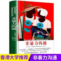 非暴力沟通 马歇尔 沟通的艺术口才训练沟通技巧 励志畅销书籍