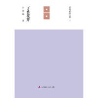 丁香花开(吕贵品诗文集)