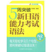 5周突破新日语能力考试:语法N2级――新日语能力考试辅导经典
