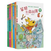 汤素兰 笨狼的故事(共6册 )