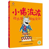 小猪波波(5)-波波参加展览会