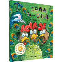 聪明豆绘本第13辑:三只母鸡和一只孔雀