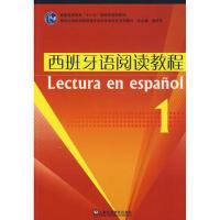 【二手旧书8成新】西班牙语阅读教程:西班牙语专业本科生 刘长申 9787544611169