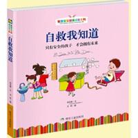 【二手旧书8成新】智慧宝宝健康成长系列:自救我知道 何玉峰 9787502058265