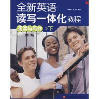 【二手旧书8成新】全新英语读写一体化教程;阅读与写作(下修订版 梁晓晖 9787811243437