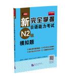 新完全掌握日语能力考试(N2级)模拟题(含1MP3)