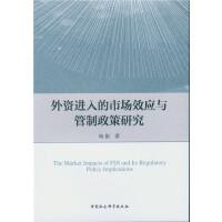 外资进入的市场效应与管制政策研究