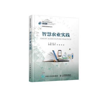 智慧农业实践(pdf+txt+epub+azw3+mobi电子书在线阅读下载)
