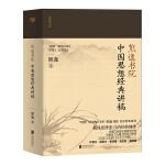 熊逸书院:中国思想经典讲稿(用现代角度反观儒学经典,用极具个人魅力的语言解读,《大学》《中庸》《左传》《论语》……作者牛・视野大・看得懂・有启发・值得读。)