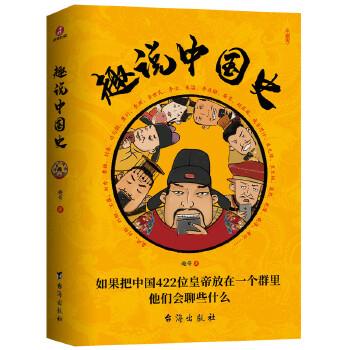 趣说中国史:如果把中国422位皇帝放在一个群里,他们会聊些什么? 200万公号大V趣哥首部趣味历史著作!把中国422位皇帝放在一个群聊里,用诙谐的语言讲透厚重的历史!全彩印刷,原创帝王画像,爆笑表情包!搞笑我们是正经的,讲述历史我们是认真的!