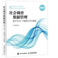 【二手旧书8成新】社会调查数据管理 基于Stata 14管理CGSS数据 唐丽娜 9787115421746
