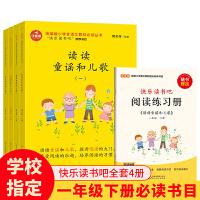 读读童谣和儿歌一年级下册快乐读书吧全套正版注音版人教版 北京教育出版社 小学生课外阅读书籍必读的经典书目曹文轩和大人一起