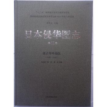 日本侵华图志(10):侵占华中地区(1938—1945)